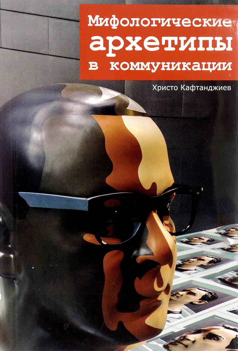 Х. Кафтанджиев Мифологические архетипы в коммуникации