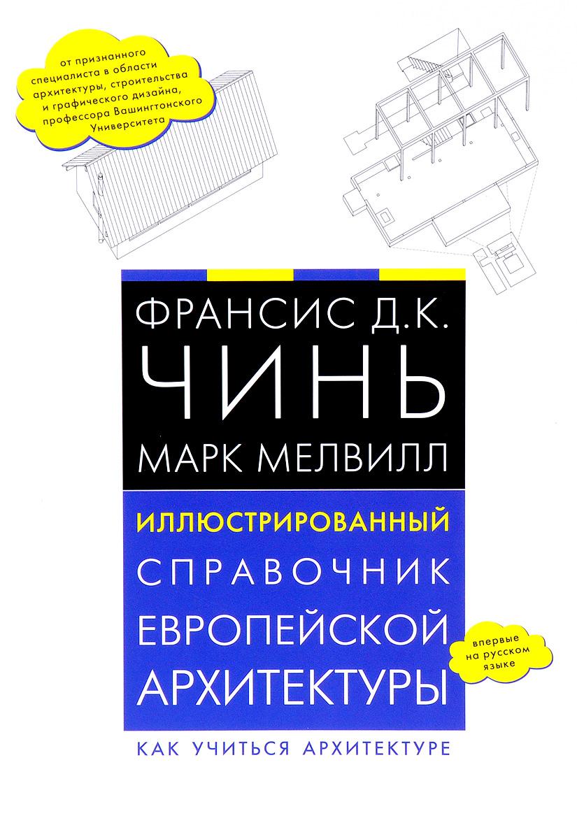 Франсис Д. К. Чинь, Марк Мелвилл Иллюстрированный справочник европейской архитектуры. Как учиться архитектуре