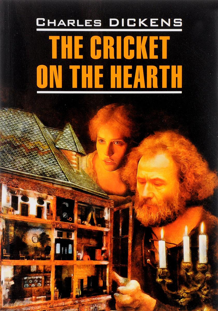 Ч. Диккенс The Cricket on the Hearth / Сверчок за очагом dickens c christmas stories the cricket on the hearth рождественские истории сверчок за очагом на англ яз