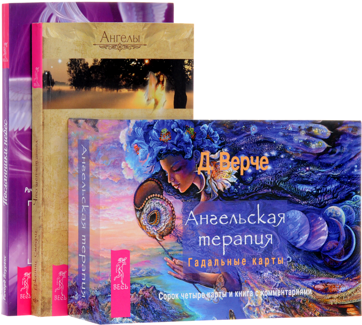 Д. Верче, Ричард Лоуренс, Дженни Смедли Ангельская терапия. Посланник небес. Что шепчет ангел (комплект из 3 книг + набор из 44 карт)