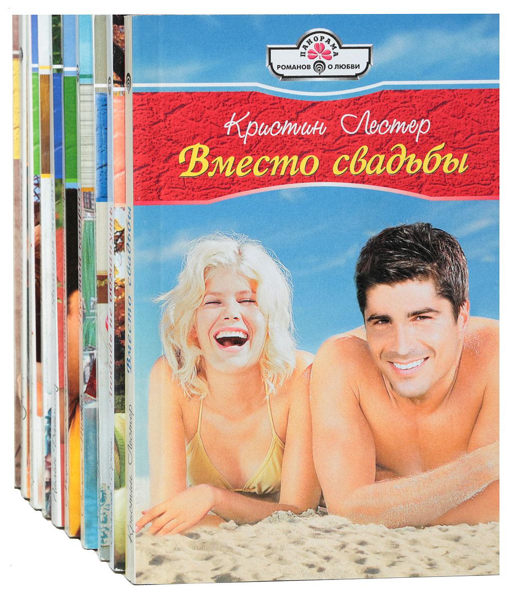 находится картинки книг панорама романов о любви вот любил