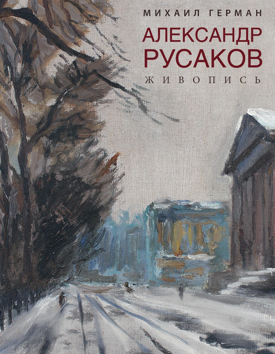 Михаил Герман Александр Русаков. Живопись