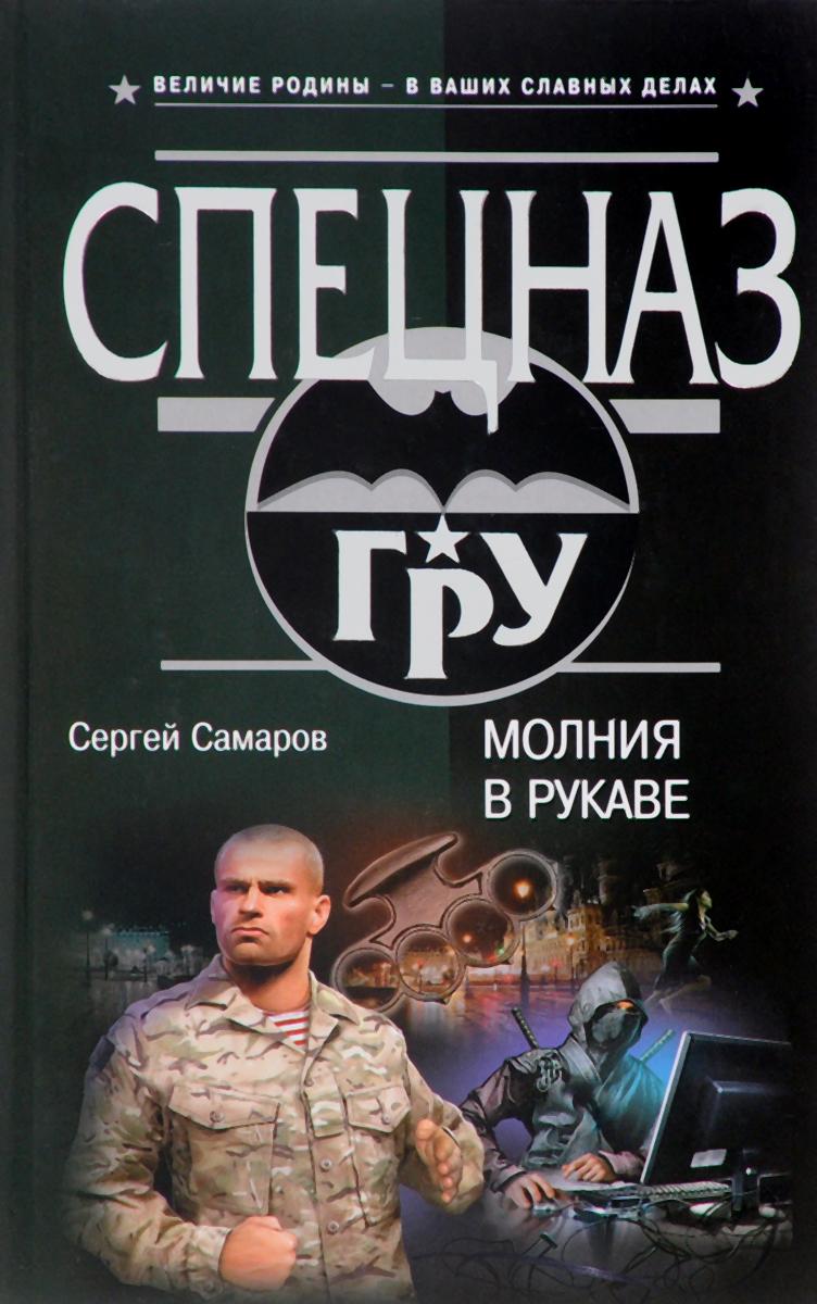 Сергей Самаров Молния в рукаве