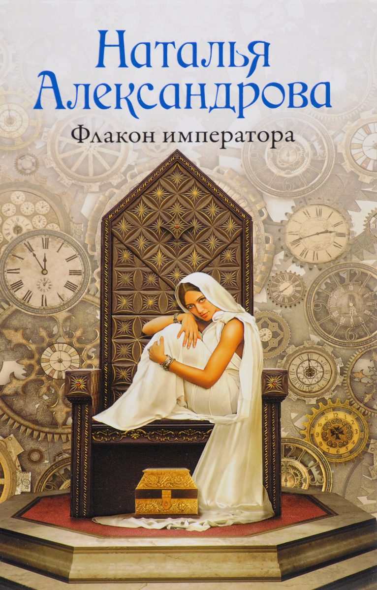 Н. Александрова Флакон императора