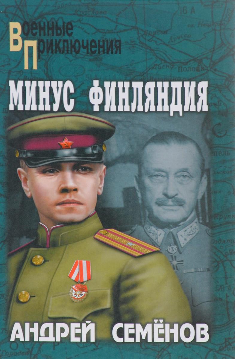 Минус Финляндия | Семенов Андрей Вячеславович