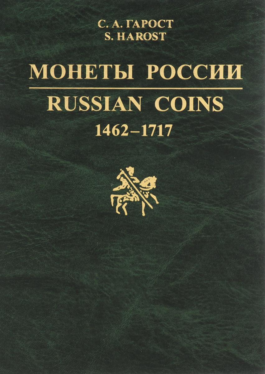 С. А. Гарост Монеты России. 1462-1717. Каталог-справочник