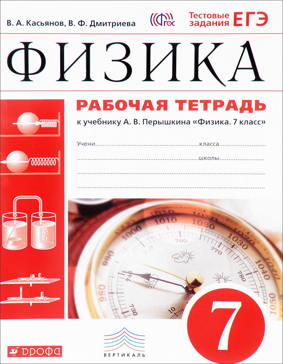 Касьянов В.А., Дмитриева В.Ф. Физика. 7 класс. Рабочая тетрадь