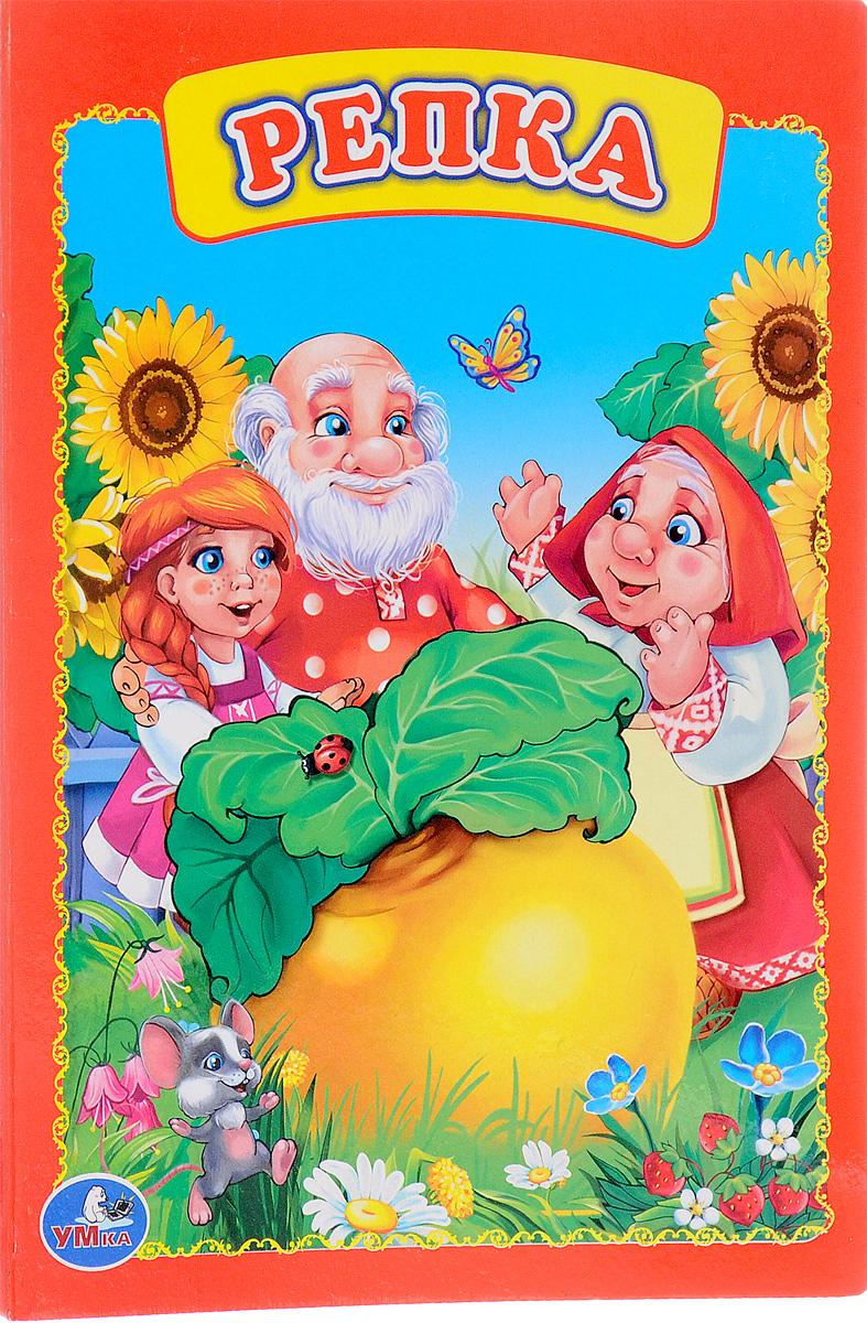 картинка обложка книги репка посадкой