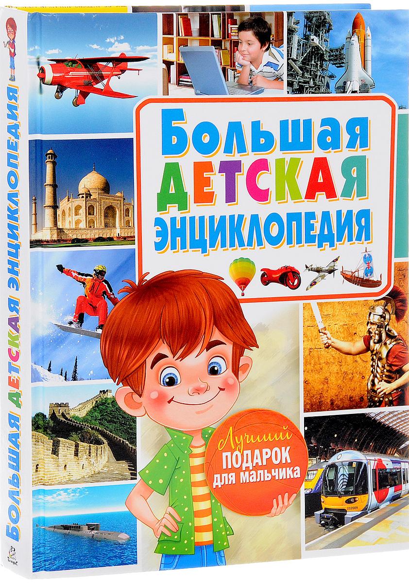 Тамара Скиба,Юлия Феданова Большая детская энциклопедия. Лучший подарок для мальчика