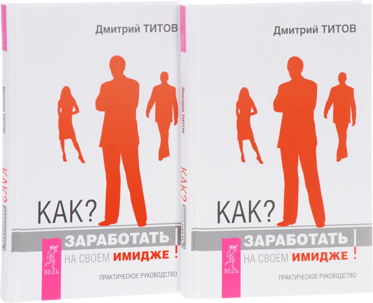 КакР? Заработать на своем имидже! Практическое руководство (комплект из 2 книг) Довольны ли вы впечатлением, которое...