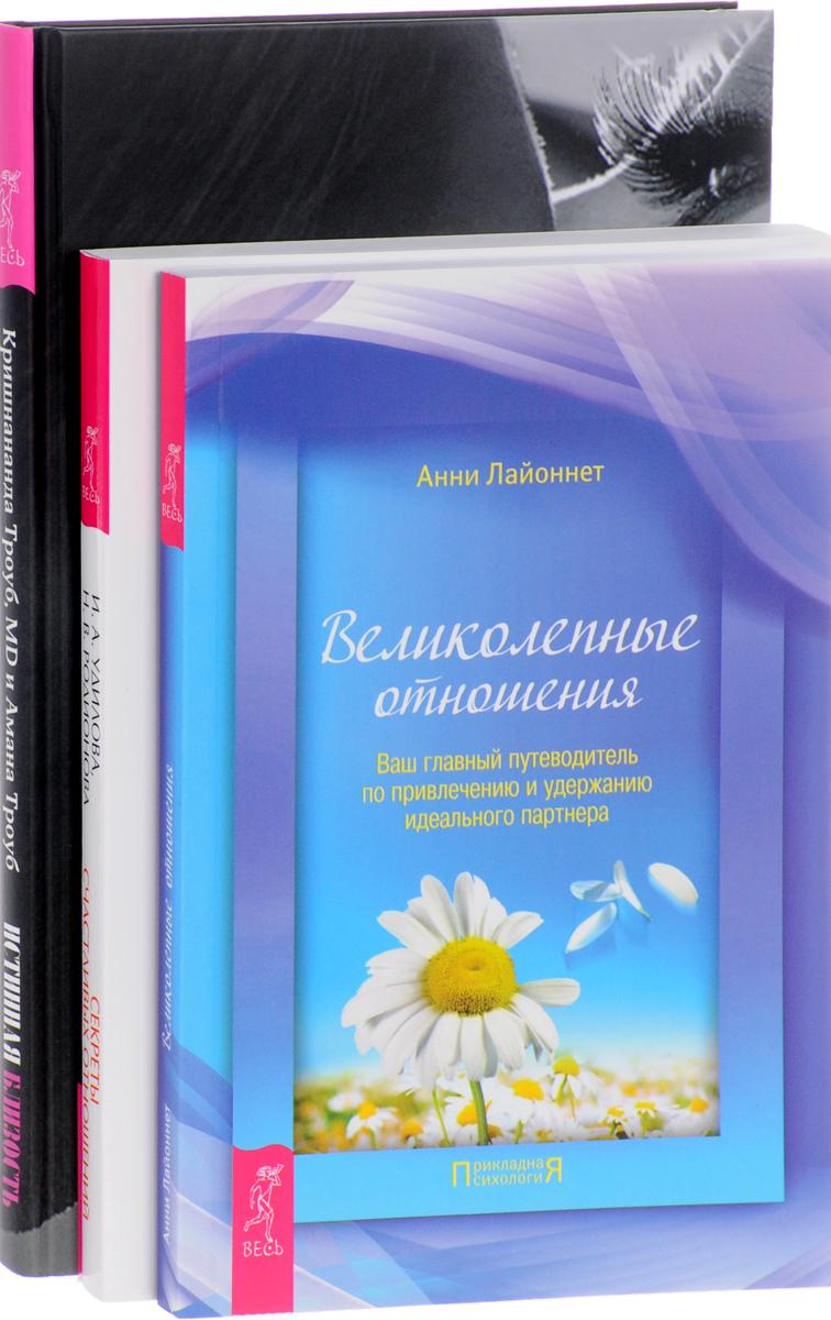 Кришнананда Троуб, Амана Троуб, И. А. Удилова, Н. В. Родионова, Анни Лайоннет Истинная близость. Великолепные отношения. Секреты счастливых отношений (комплект из 3 книг) гавэйн ш бэйс б мэнсон дж секреты счастливых отношений доверять себе что это значит комплект из 3 книг