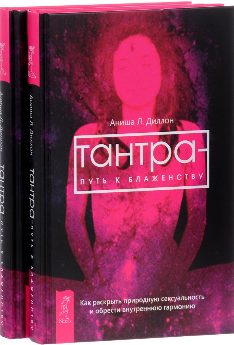 Аниша Л. Диллон Тантра - путь к блаженству (комплект из 2 одинаковых книг)
