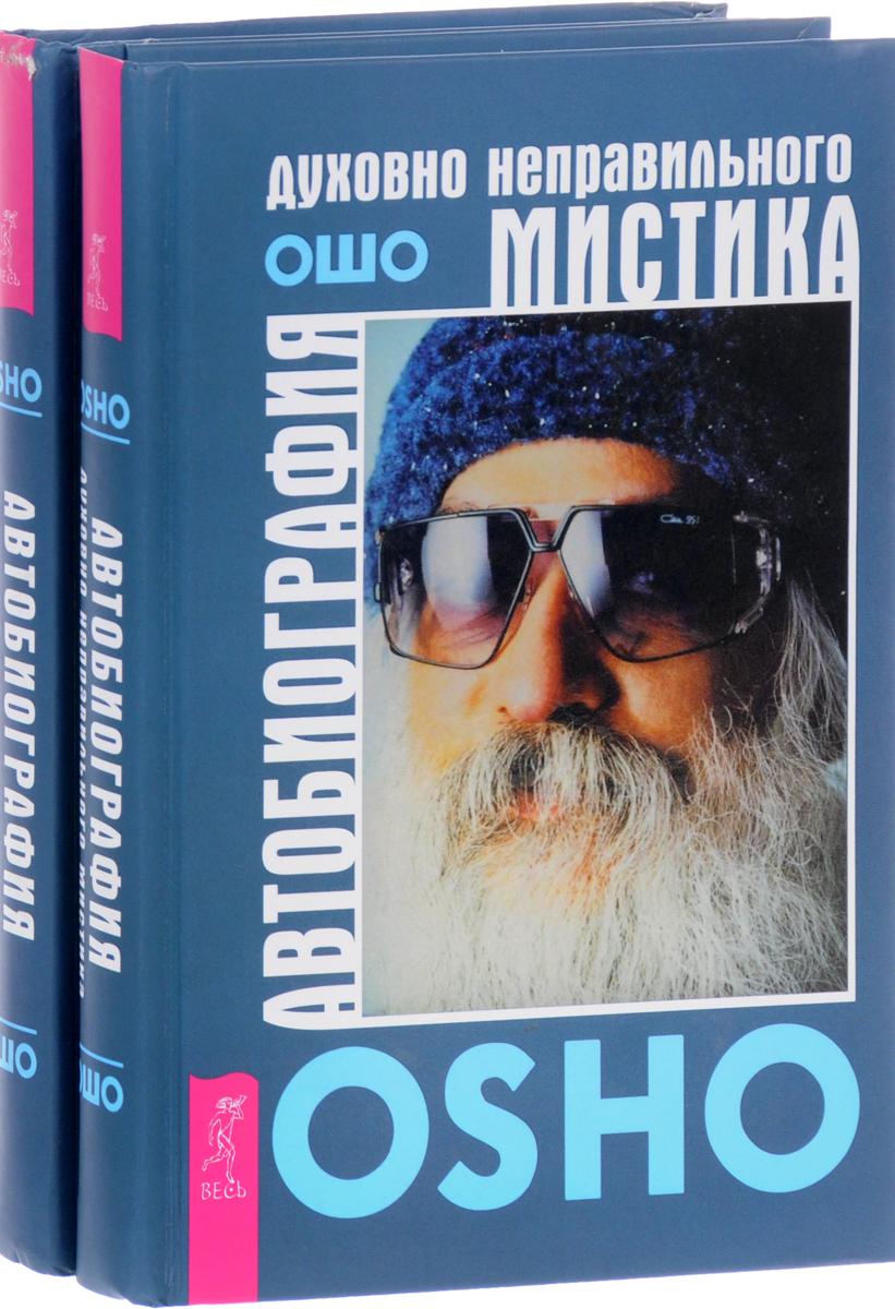 Ошо Автобиография духовно неправильного мистика (комплект из 2 одинаковых книг) цена и фото