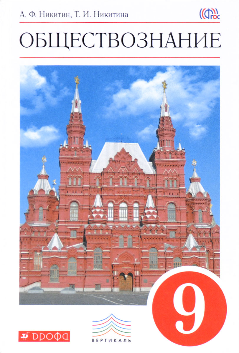Никитин А.Ф., Никитина Т.И. Обществознание. 9 класс. Учебник