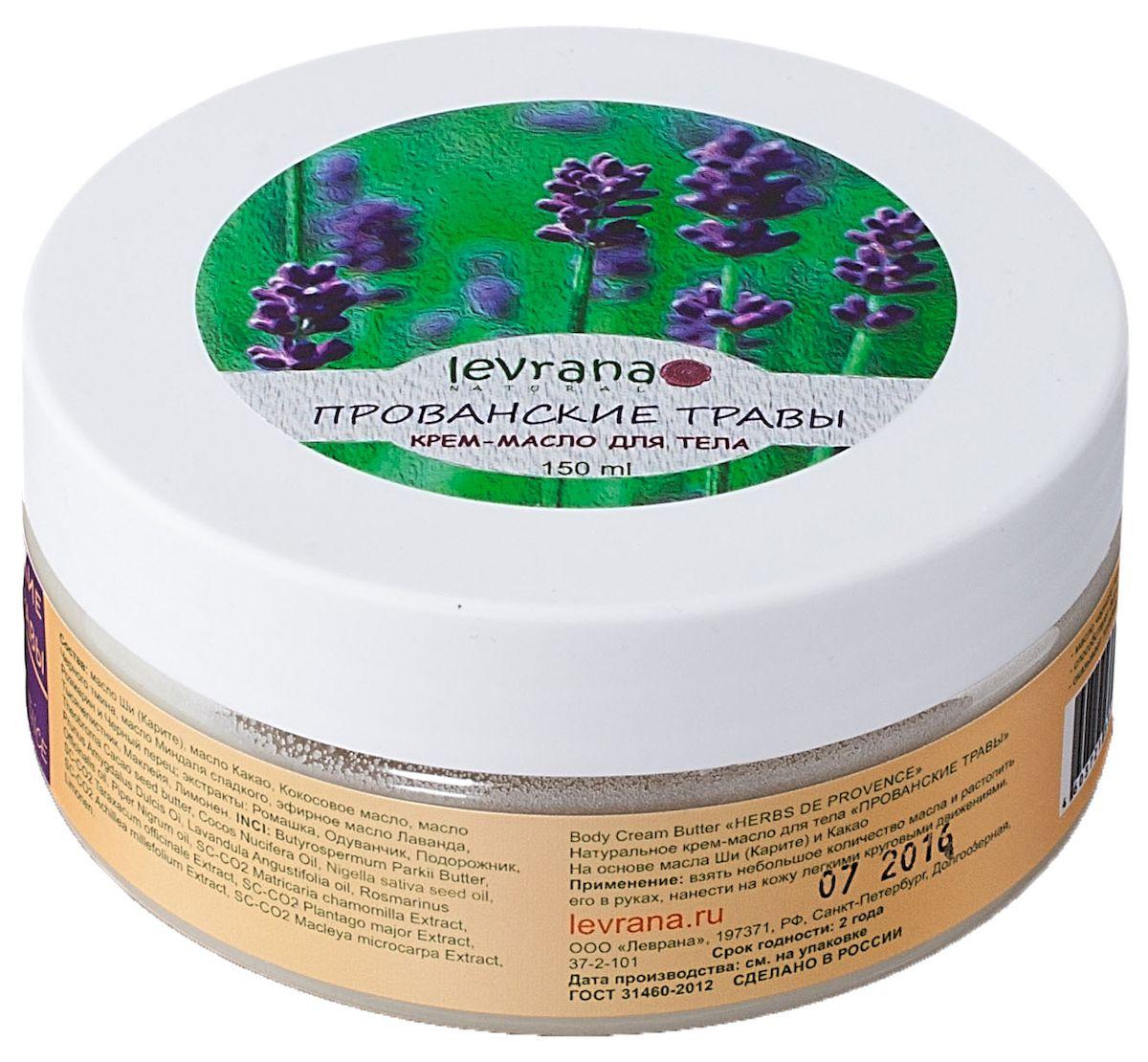 Levrana Крем-масло Прованские травы, 150 мл8562257Используйте крем-масло для всего тела сразу после банных процедур, оно приятно смягчает и увлажняет кожу, а также насыщает ее витаминами.