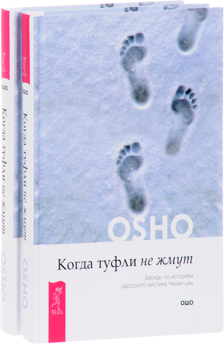 Ошо Когда туфли не жмут (комплект из 2 одинаковых книг) цена и фото