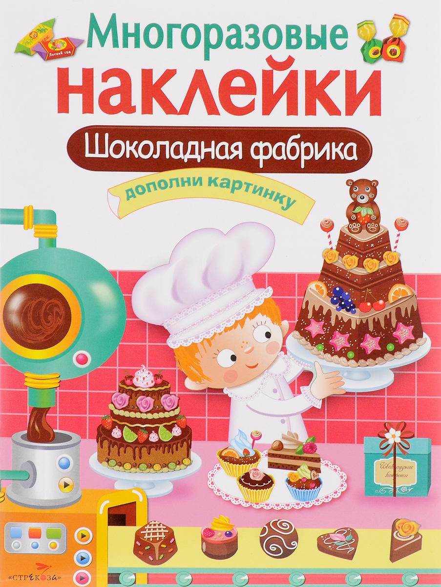 Л. Маврина Шоколадная фабрика. Дополни картинку (+ наклейки) шоколадная фабрика многоразовые наклейки