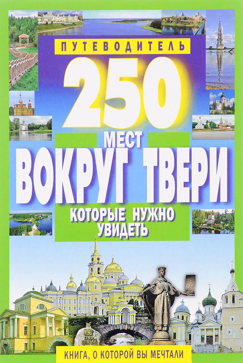 купить С. Б. Михня 250 мест вокруг Твери, которые нужно увидеть онлайн