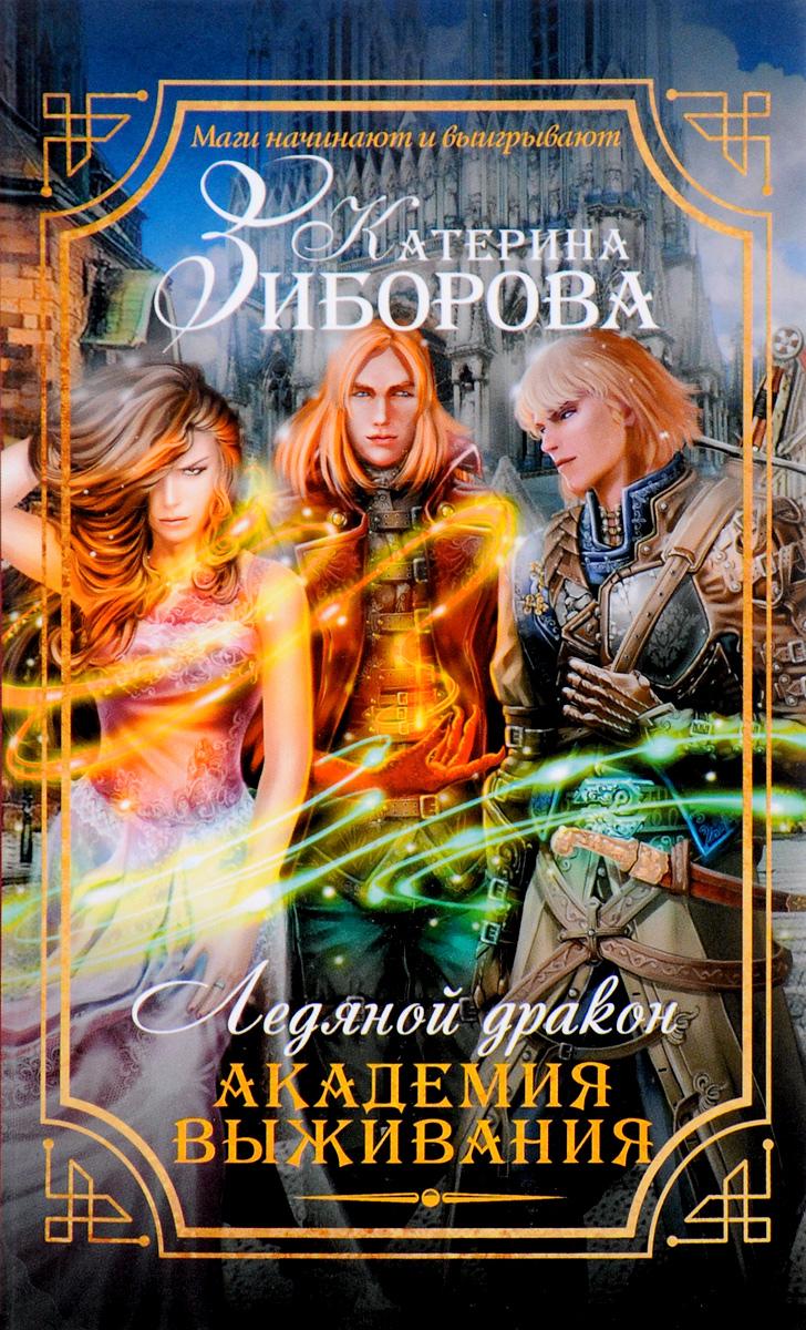 Катерина Зиборова Ледяной дракон. Академия выживания