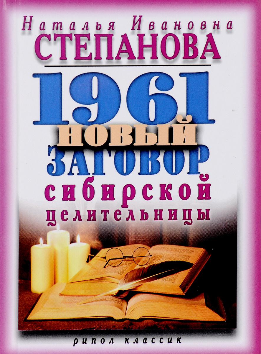 все цены на Н. И. Степанова 1961 новый заговор сибирской целительницы онлайн