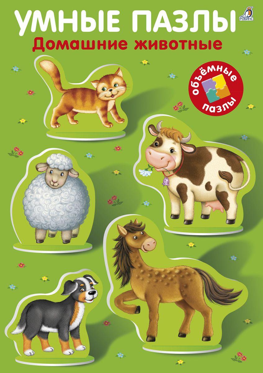 Робинс Обучающая игра Домашние животные