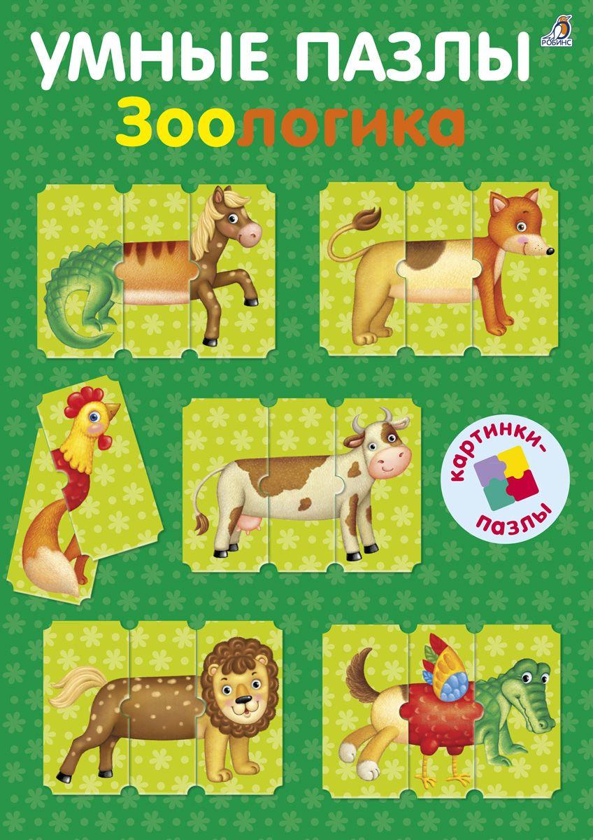 Робинс Обучающая игра Зоологика