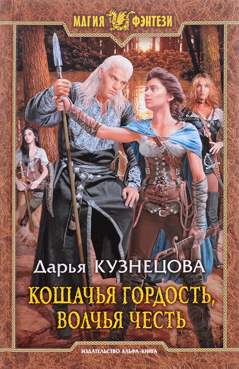 Дарья Кузнецова Кошачья гордость, волчья честь