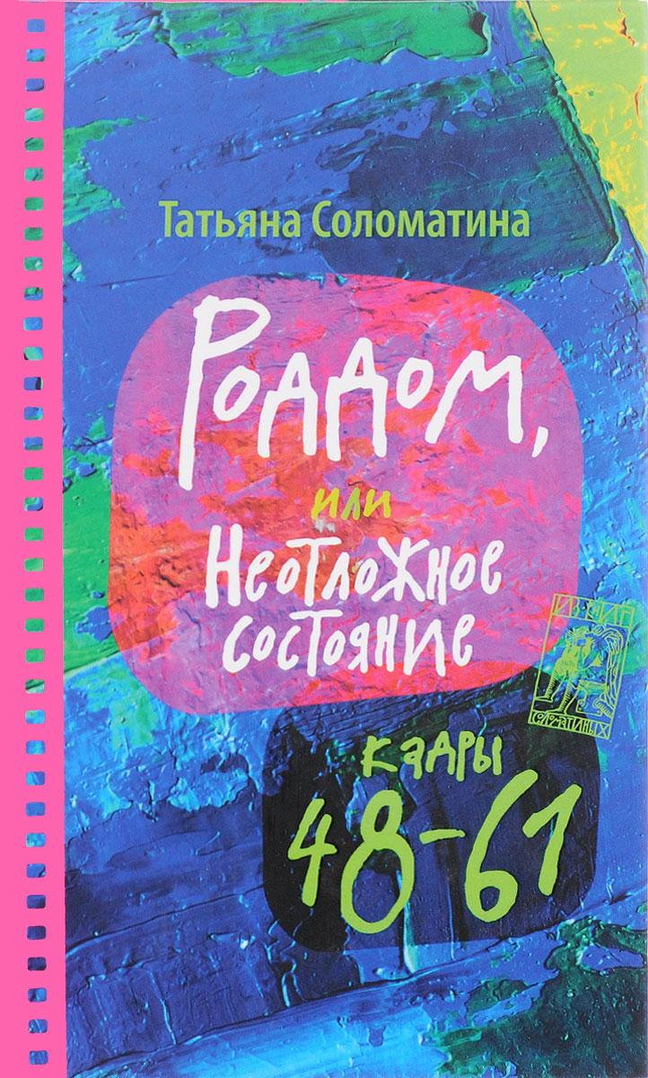 Татьяна Соломатина Роддом, или Неотложное состояние. Кадры 48-61 цены онлайн