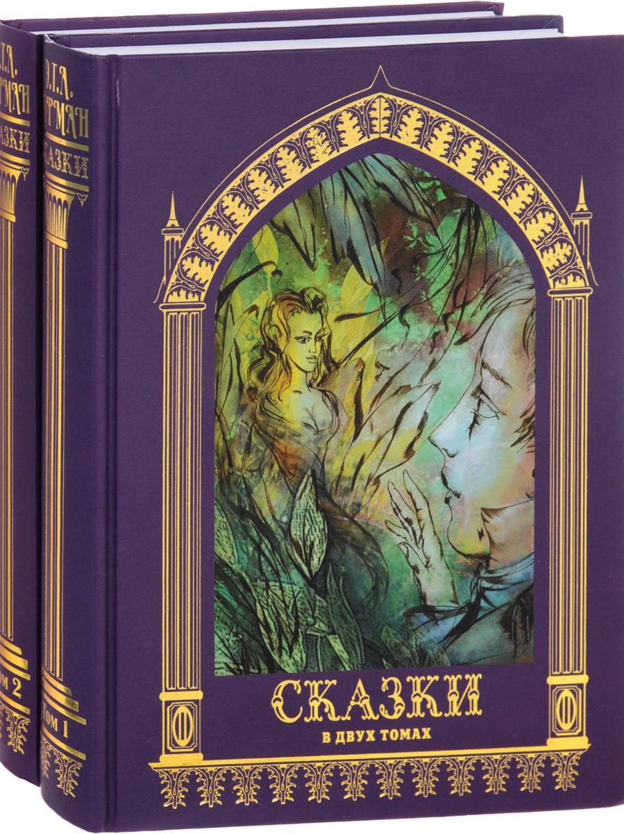 Э. Т. А. Гофман Сказки. В 2 томах (комплект из 2 книг)