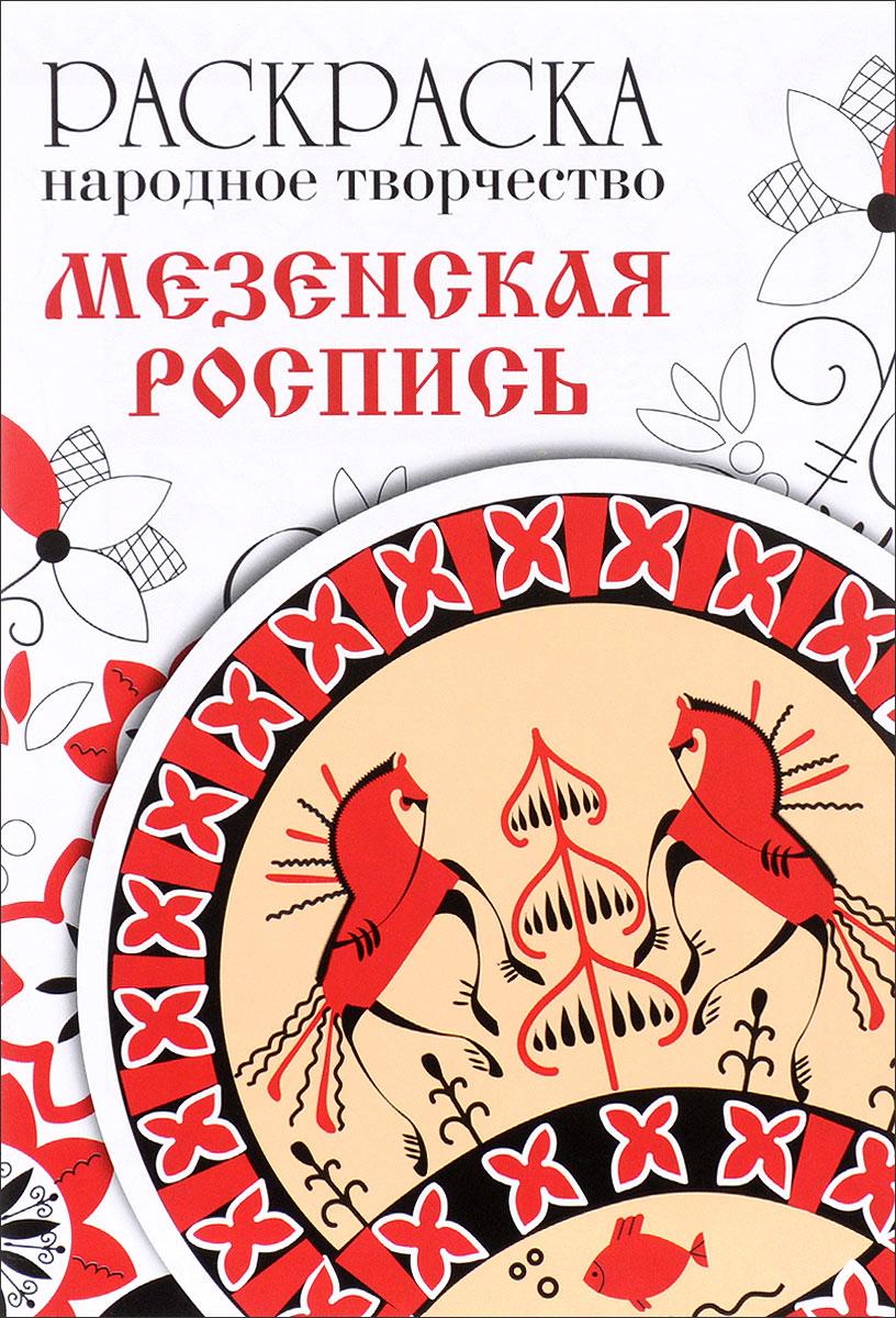Раскраска. Мезенская роспись народное творчество древние российские стихотворения собранные киршею даниловым