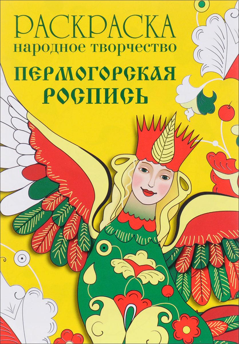 Раскраска. Пермогорская роспись народное творчество сказания столетий