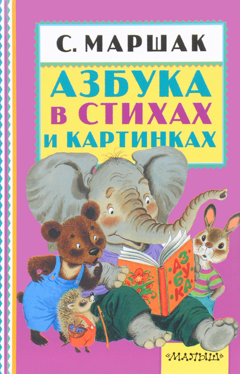 Фото - С. Маршак Азбука в стихах и картинках азбука петербурга в стихах и картинках