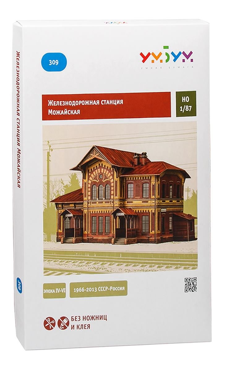 Умная бумага 3D Пазл Железнодорожная станция Можайская умная бумага 3d пазл арабский дау
