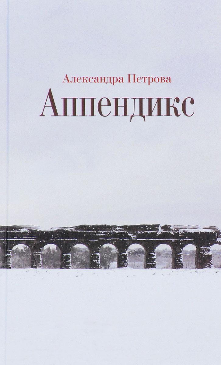 Петрова А. Аппендикс