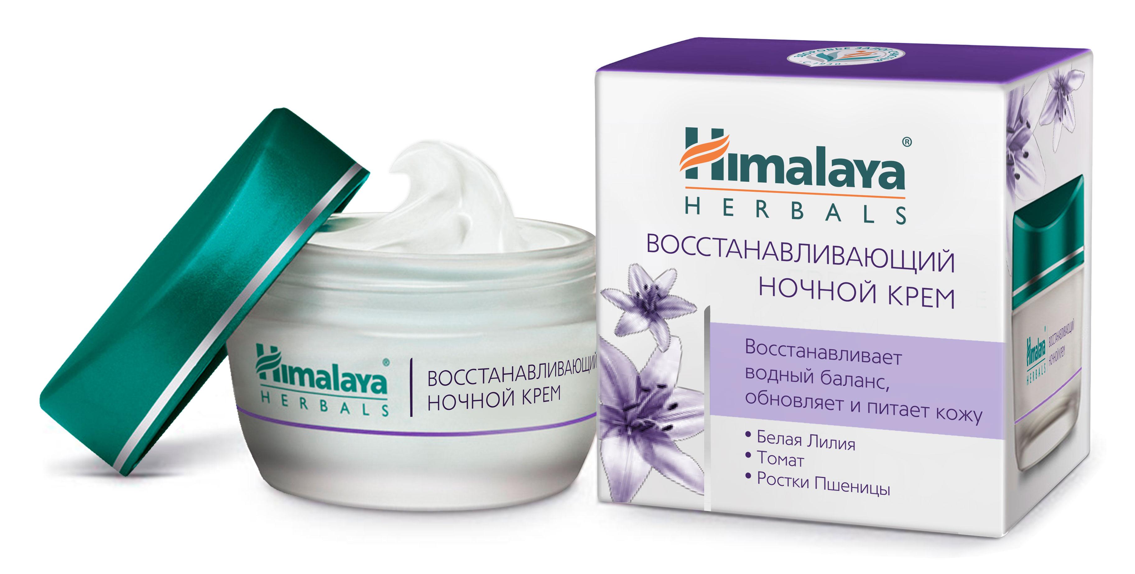 Himalaya Herbals Восстанавливающий ночной крем 50 г8901138834753Роскошный насыщенный крем глубоко проникает в кожу и мгновенно впитывается. Обеспечивает интенсивное восстановление и питание в ночное время, насыщая кожу необходимыми компонентами. Утром кожа выглядит обновленной, отдохнувшей и заметно помолодевшей. Природный антиоксидант Белая Лилия нейтрализует действие свободных радикалов Богатый флавоноидами и АНА-кислотами (альфа-гидроксикислоты) Томат способствует восстановлению кожи Масло ростков пшеницы – источник натурального витамина Е - создает на коже естественный защитный слой для удержания влаги в коже Не содержит: спирт, искусственные красители и парабены