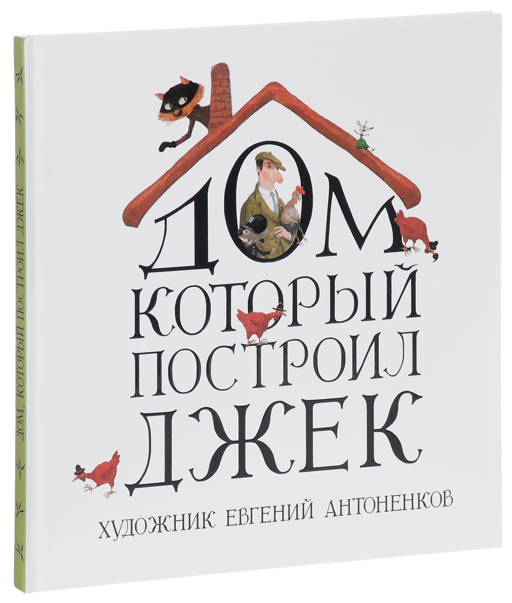 Набор открыток дом который построил джек