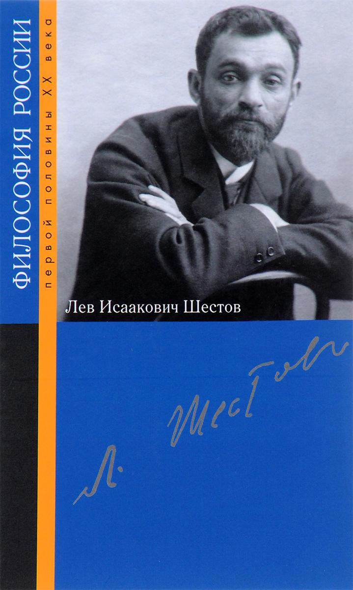 Шестов Лев Исаакович