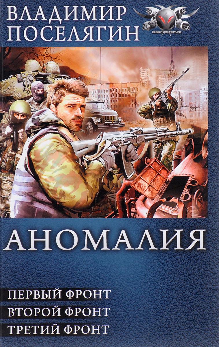 Владимир Поселягин Аномалия. Первый фронт. Второй фронт. Третий фронт