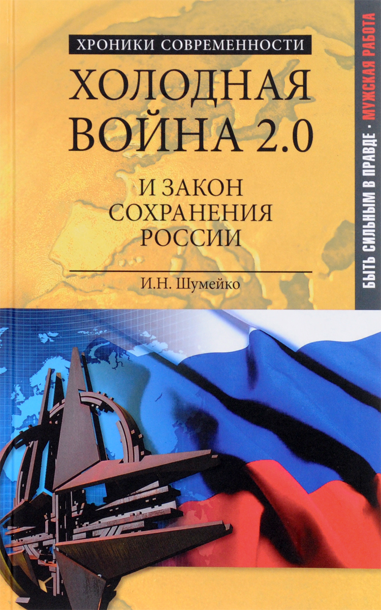 И. Н. Шумейко Холодная война 2.0 и закон сохранения России