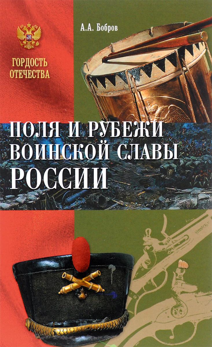 Поля и рубежи воинской славы России