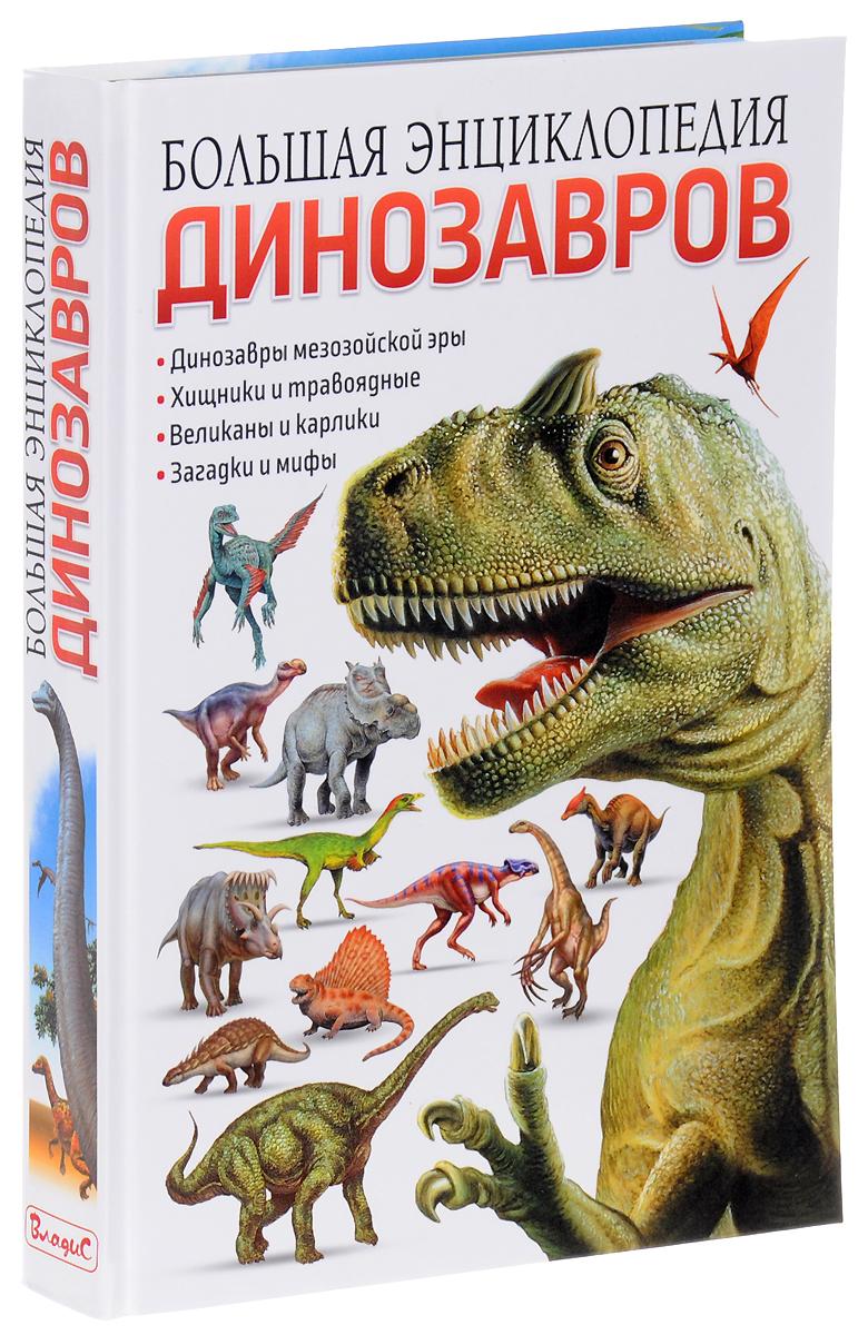 временем рисунок энциклопедии динозавров игрушки