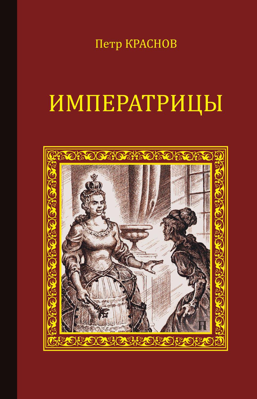 Императрицы (сборник)   Краснов Петр Николаевич