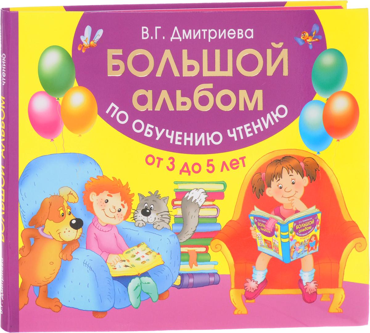 В. Г. Дмитриева Большой альбом по обучению чтению. От 3 до 5 лет