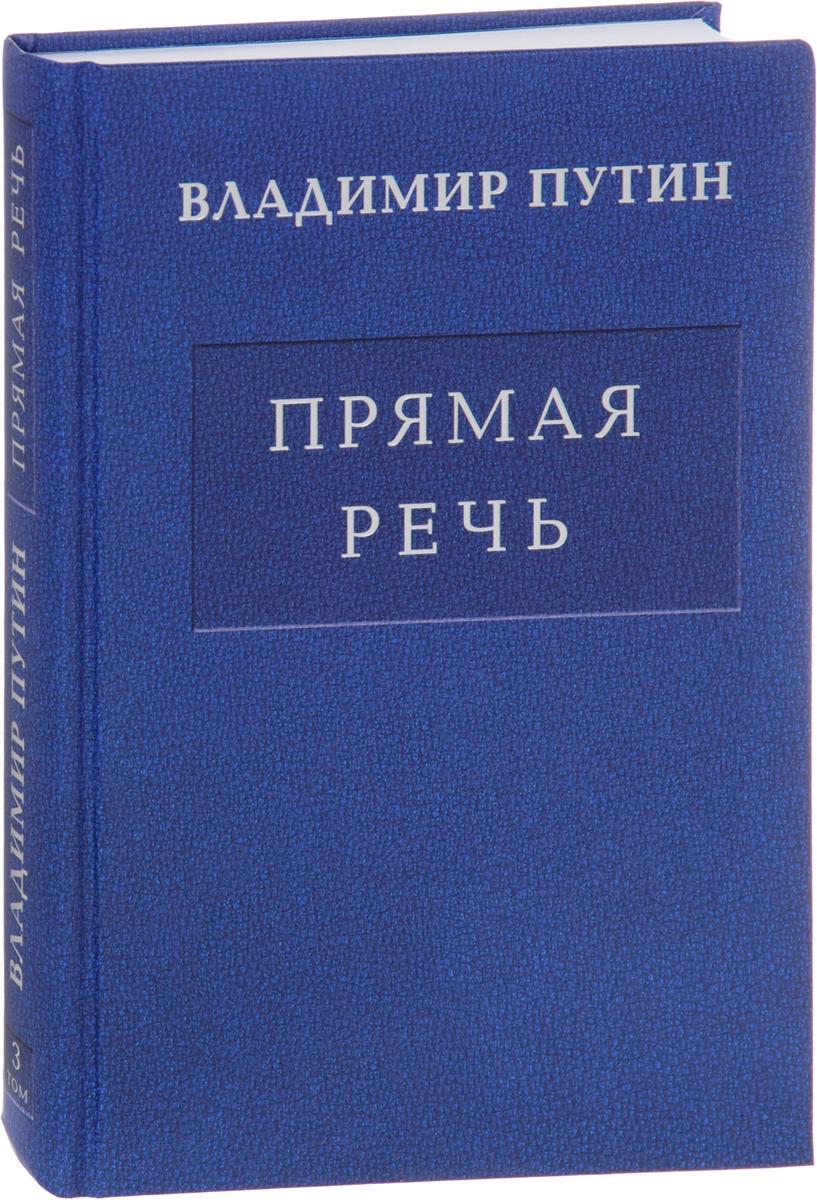Владимир Путин В. В. Путин. Прямая речь. В 3 томах. Том 3. Выступления, заявления, интервью…