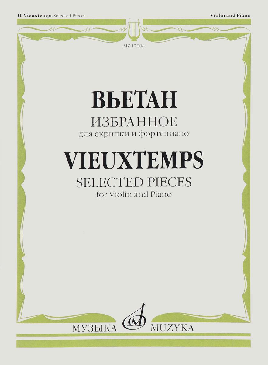 цена на А. Вьетан А. Вьетан. Избранное. Для скрипки и фортепиано / H. Vieuxtemps: Selected Pieces: For Violin and Piano