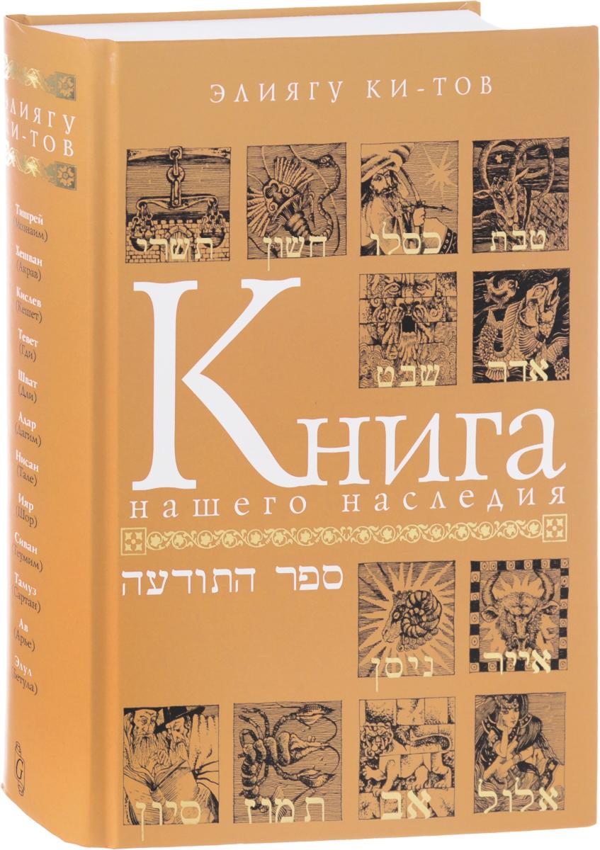 Элиягу Ки-Тов Книга нашего наследия. Еврейский календарь, его памятные дни и их значение