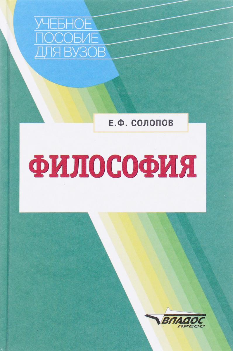 Е. Ф. Солопов Философия. Учебное пособие