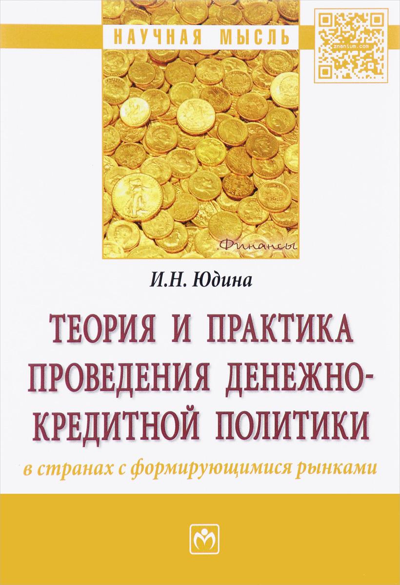 И. Н. Юдина Теория и практика проведения денежно-кредитной политики в странах с формирующимися рынками