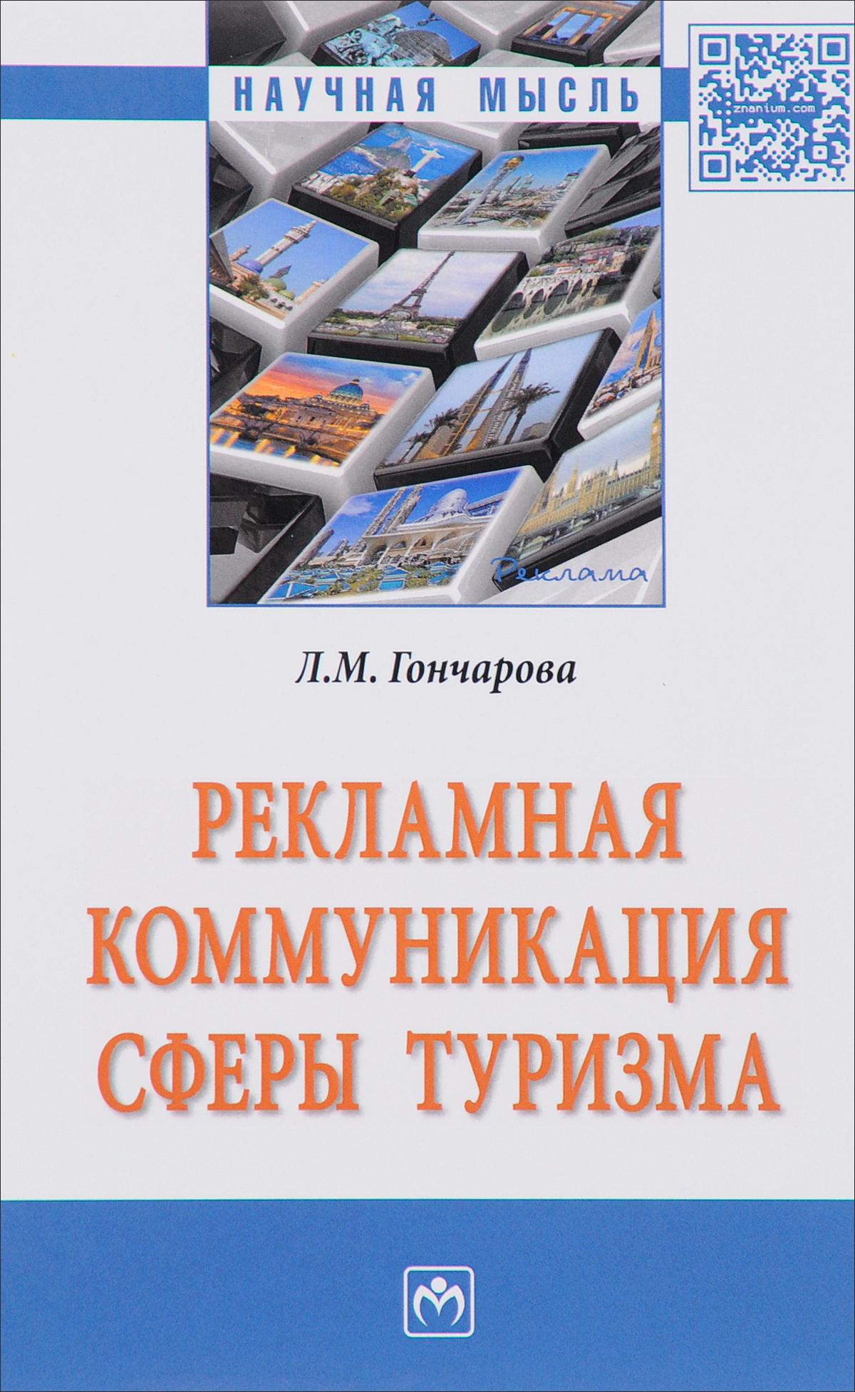 Л. М. Гончарова Рекламная коммуникация сферы туризма