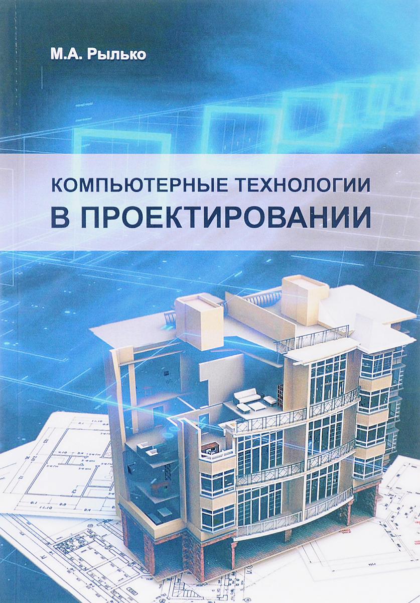 М. А. Рылько Компьютерные технологии в проектировании. Учебное пособие